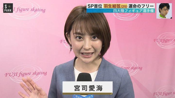 2020年02月09日宮司愛海の画像02枚目