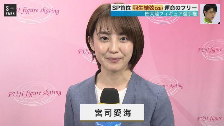 2020年02月09日宮司愛海の画像03枚目