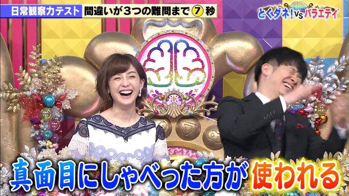 2020年02月11日宮司愛海の画像04枚目