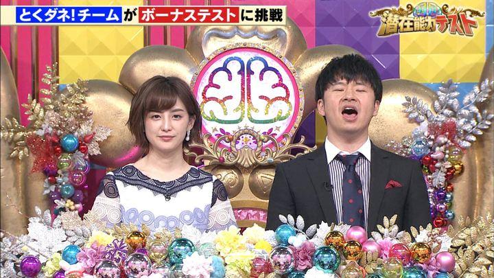2020年02月11日宮司愛海の画像08枚目