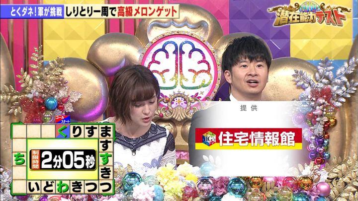 2020年02月11日宮司愛海の画像09枚目