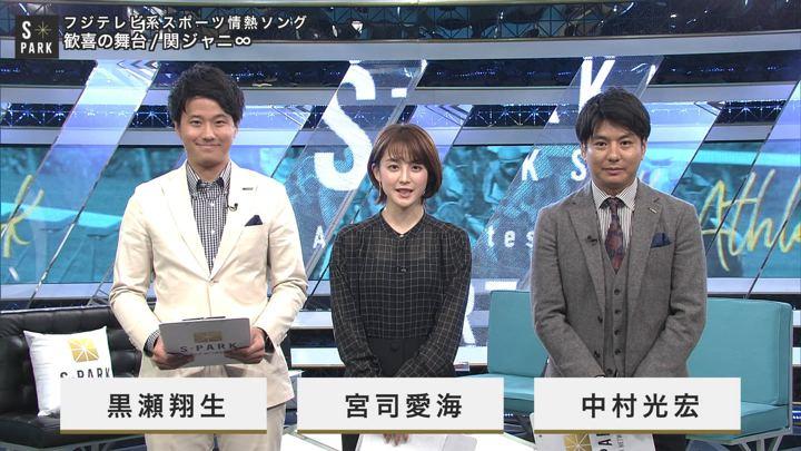 2020年02月15日宮司愛海の画像02枚目