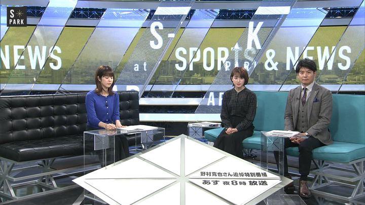 2020年02月15日宮司愛海の画像10枚目