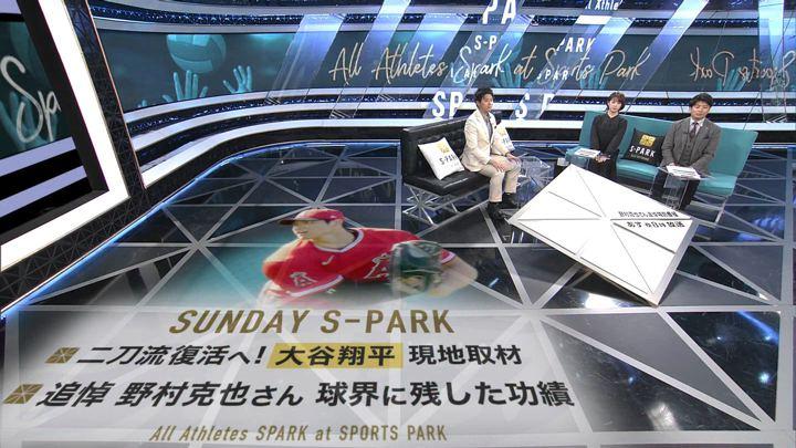 2020年02月15日宮司愛海の画像11枚目