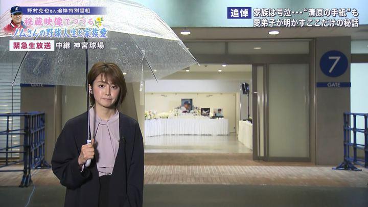 2020年02月16日宮司愛海の画像01枚目