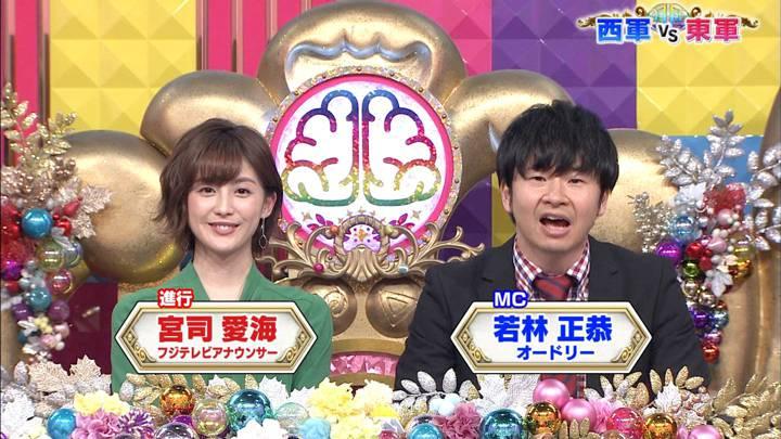 2020年02月25日宮司愛海の画像01枚目