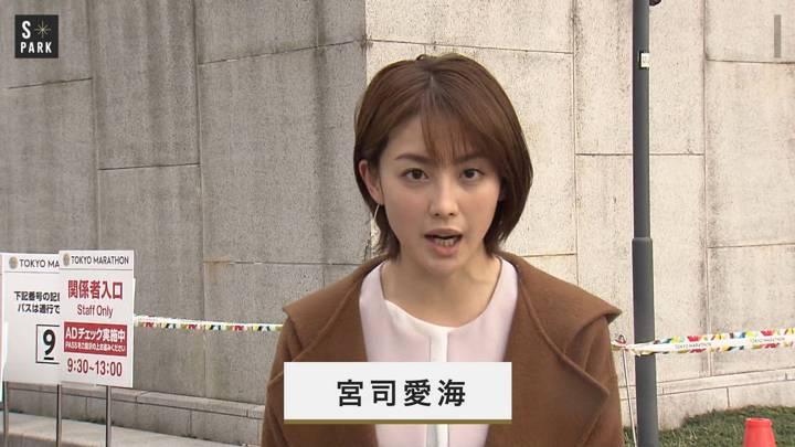 2020年02月29日宮司愛海の画像04枚目