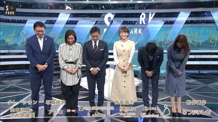 2020年03月01日宮司愛海の画像19枚目