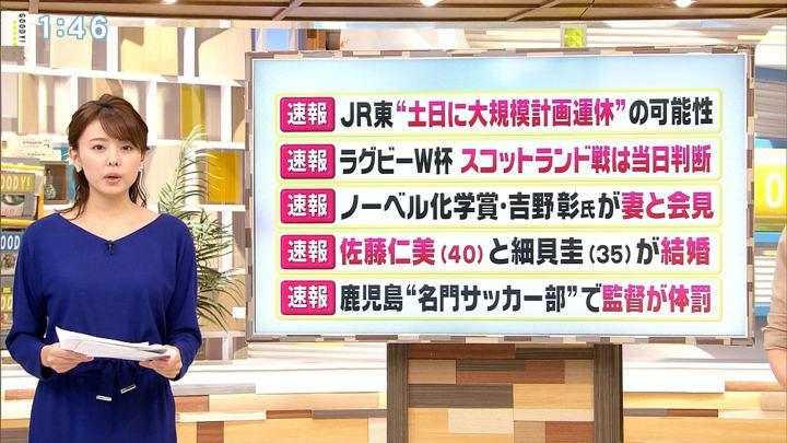 2019年10月10日宮澤智の画像03枚目
