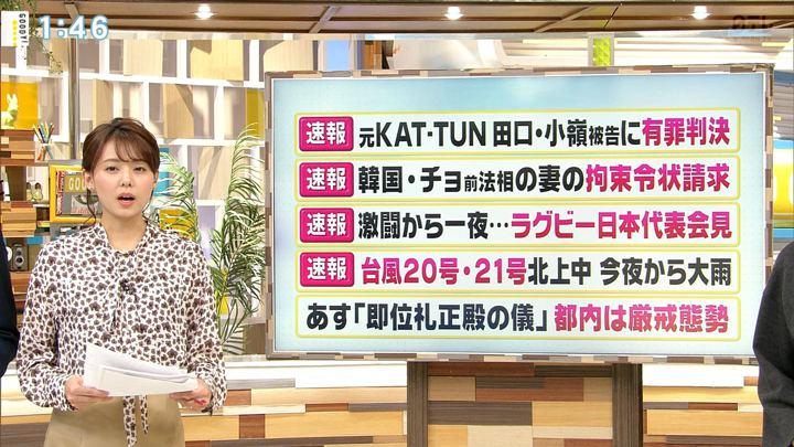 2019年10月21日宮澤智の画像04枚目