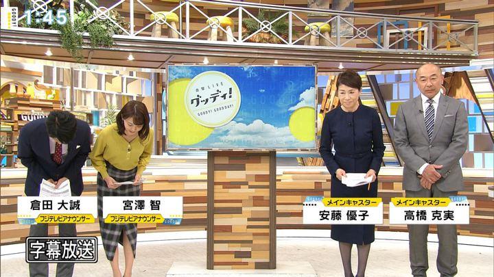 2019年11月04日宮澤智の画像02枚目