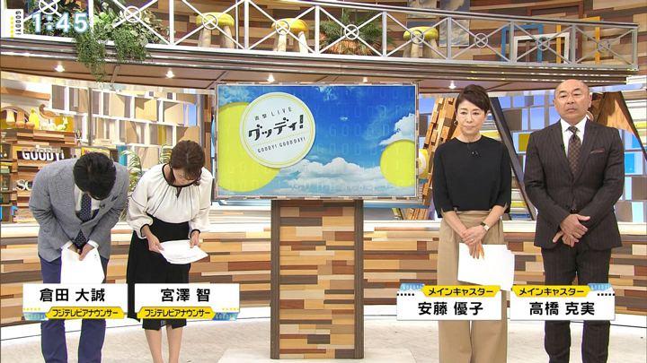 2019年11月06日宮澤智の画像02枚目