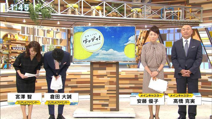 2019年11月12日宮澤智の画像02枚目