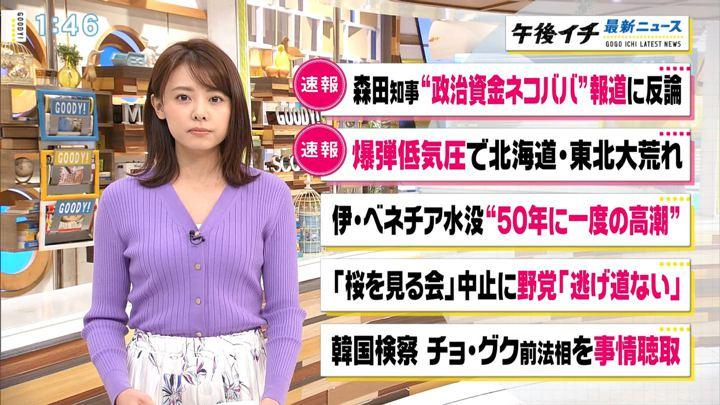 2019年11月14日宮澤智の画像04枚目