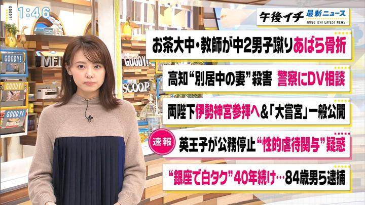 2019年11月21日宮澤智の画像03枚目
