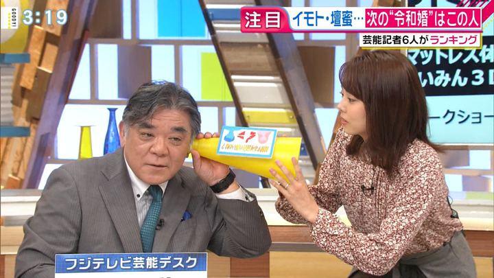 2019年11月26日宮澤智の画像11枚目