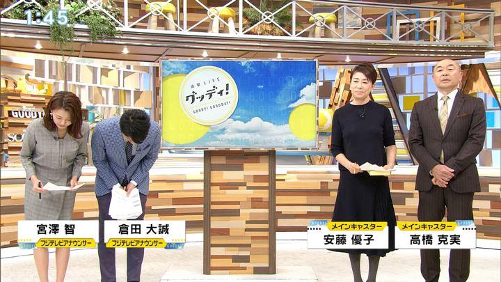 2019年12月04日宮澤智の画像03枚目