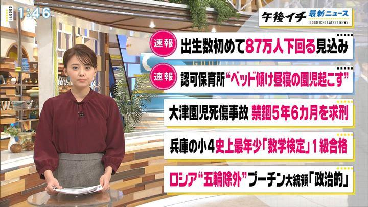 2019年12月10日宮澤智の画像07枚目