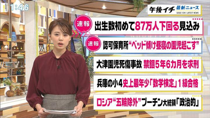 2019年12月10日宮澤智の画像08枚目