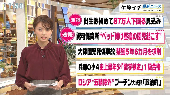 2019年12月10日宮澤智の画像09枚目