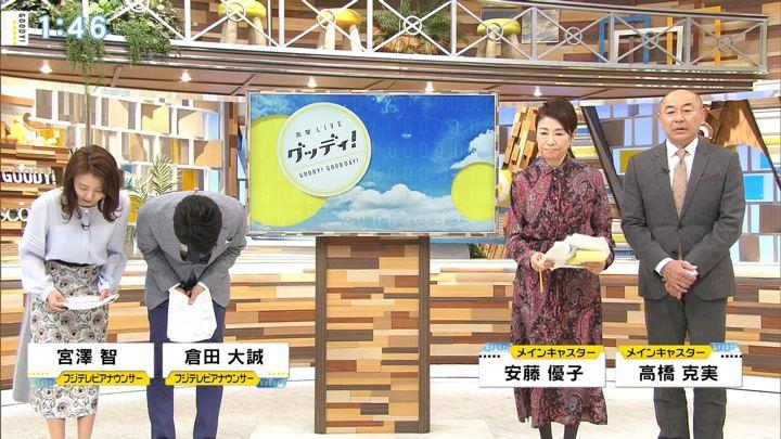 2019年12月13日宮澤智の画像02枚目