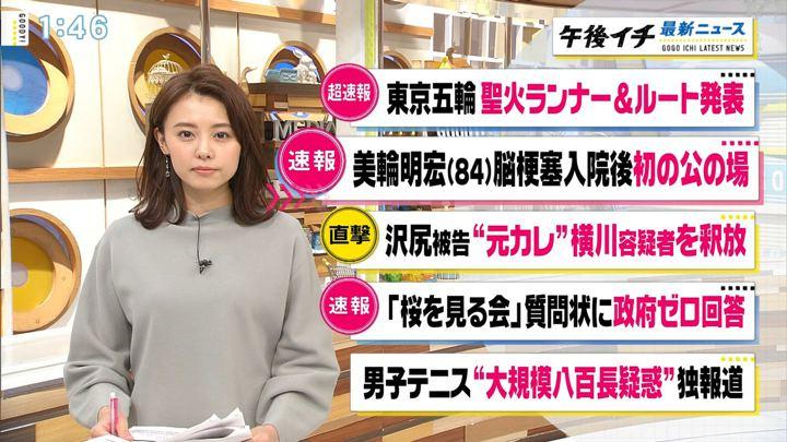 2019年12月17日宮澤智の画像05枚目