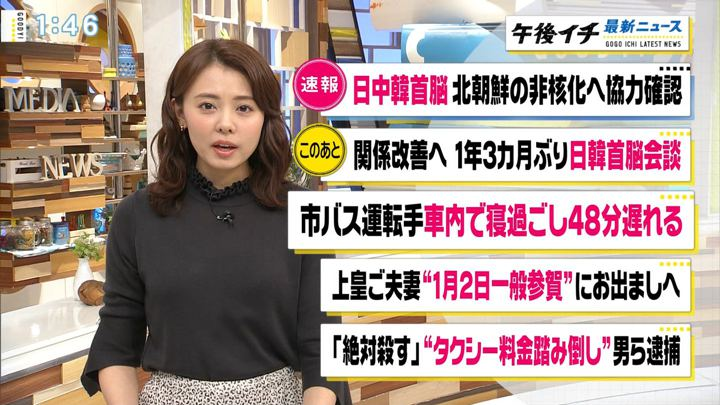2019年12月24日宮澤智の画像05枚目