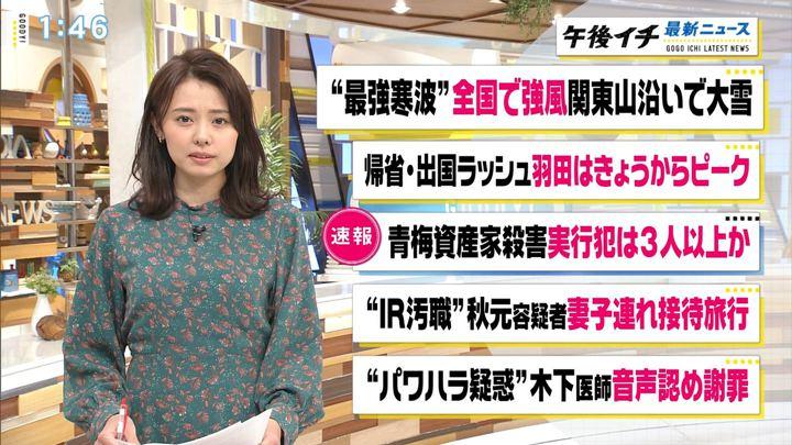 2019年12月27日宮澤智の画像05枚目