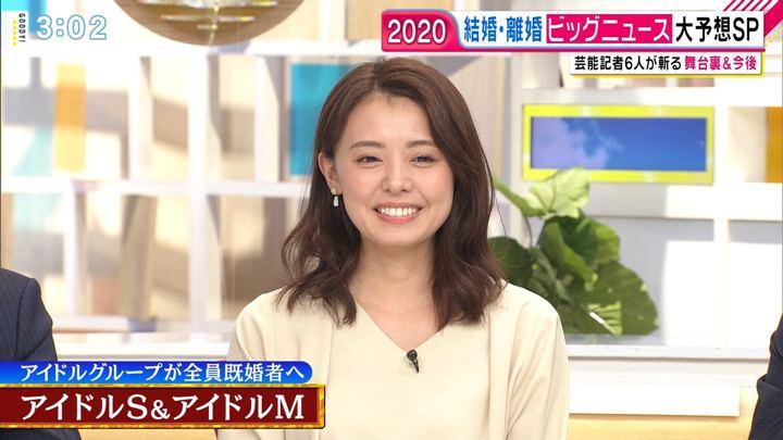 2020年01月06日宮澤智の画像09枚目