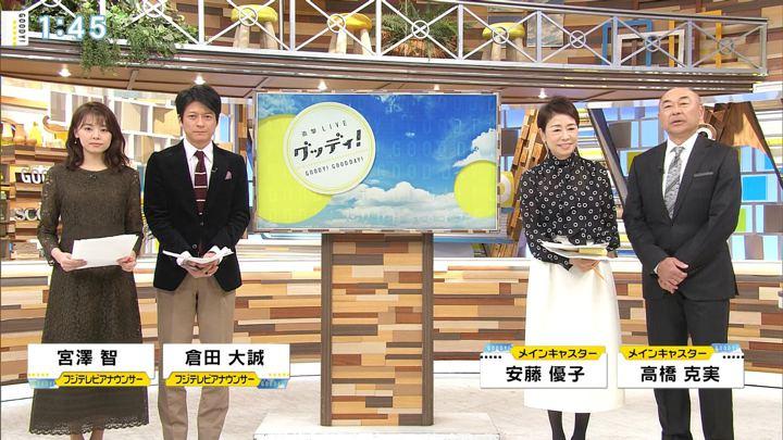 2020年01月07日宮澤智の画像01枚目