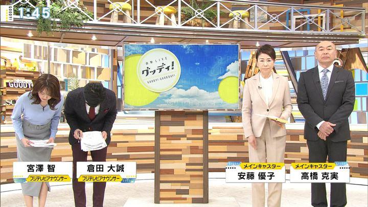 2020年01月14日宮澤智の画像02枚目