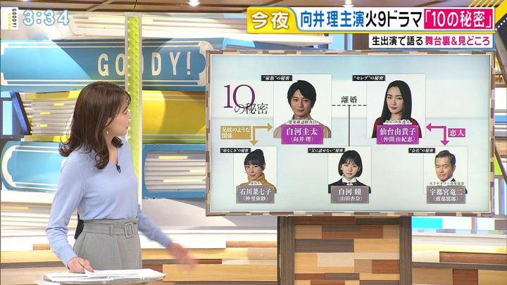 2020年01月14日宮澤智の画像11枚目