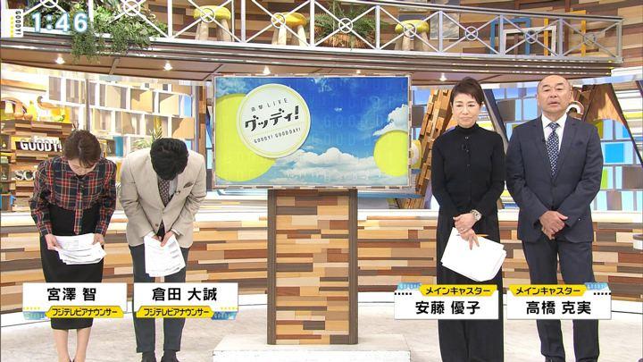 2020年01月15日宮澤智の画像03枚目