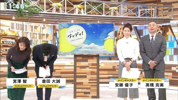 2020年01月16日宮澤智の画像02枚目
