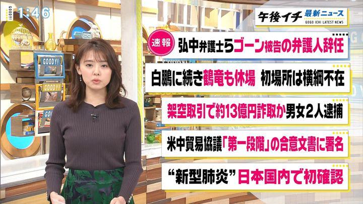 2020年01月16日宮澤智の画像04枚目
