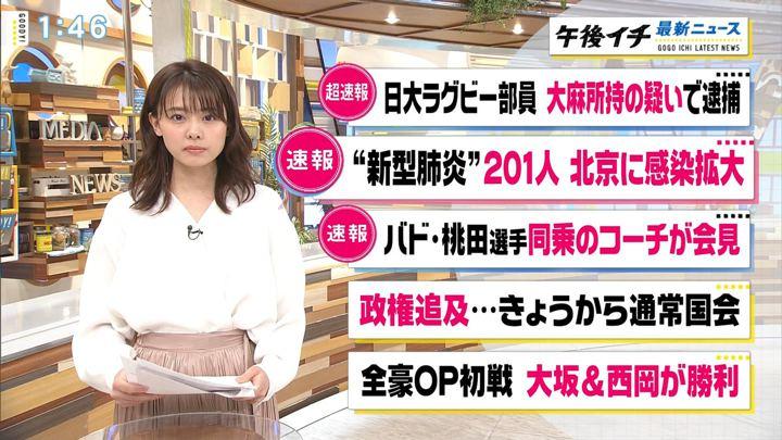 2020年01月20日宮澤智の画像05枚目