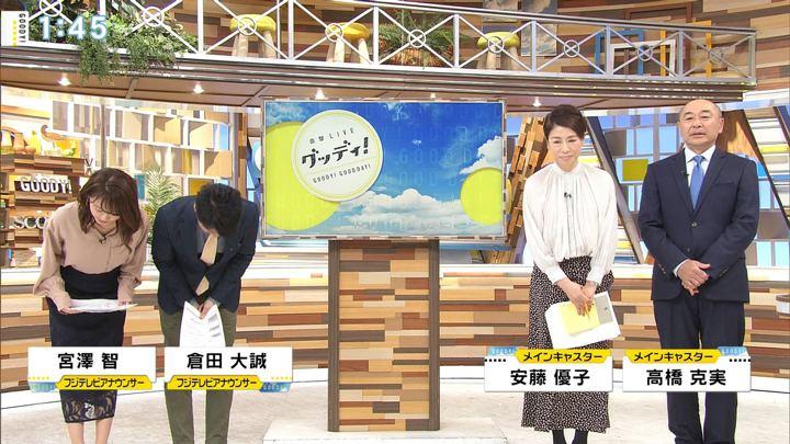 2020年01月28日宮澤智の画像03枚目