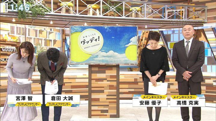 2020年01月29日宮澤智の画像04枚目