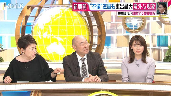 2020年01月29日宮澤智の画像12枚目