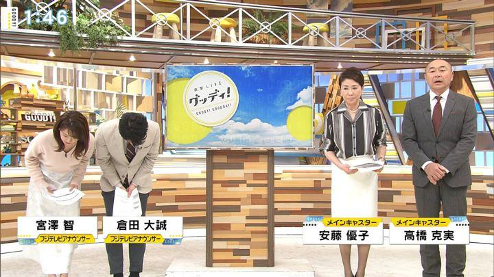 2020年02月06日宮澤智の画像02枚目