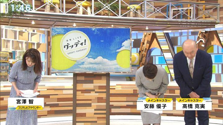 2020年02月07日宮澤智の画像02枚目