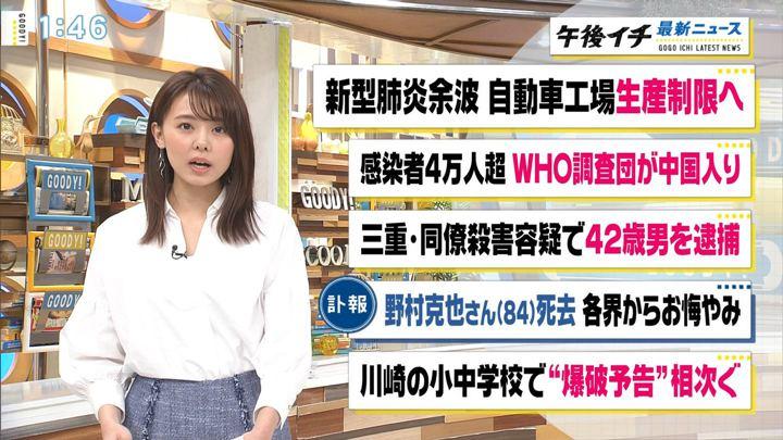2020年02月11日宮澤智の画像03枚目