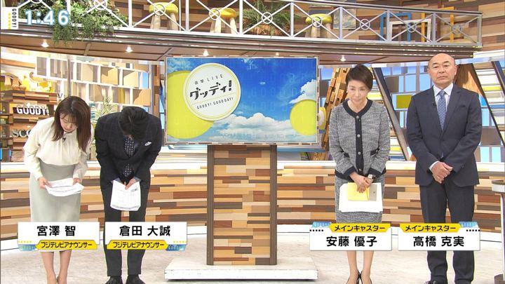 2020年02月14日宮澤智の画像02枚目