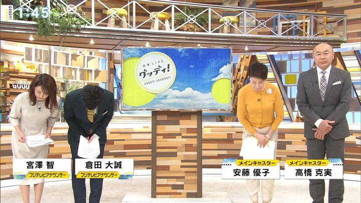 2020年02月20日宮澤智の画像03枚目