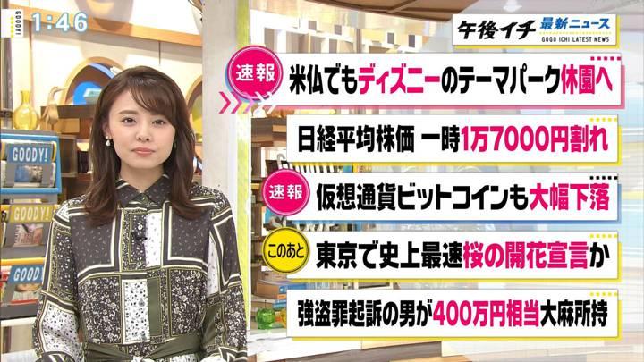 2020年03月13日宮澤智の画像03枚目