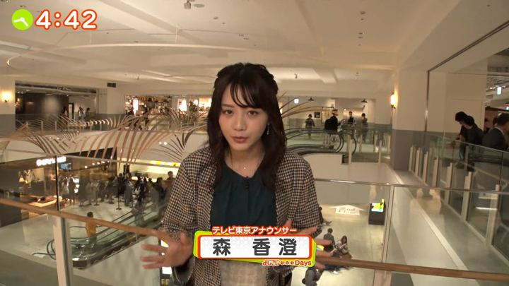2019年10月31日森香澄の画像01枚目