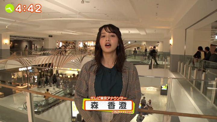2019年10月31日森香澄の画像02枚目