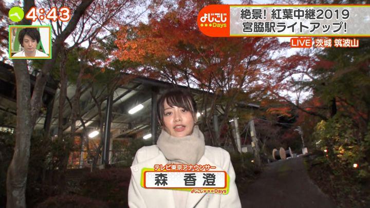 2019年11月19日森香澄の画像02枚目