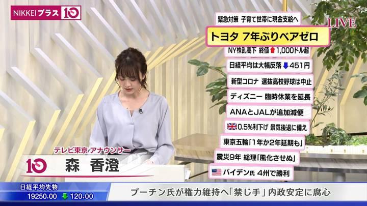 2020年03月11日森香澄の画像02枚目