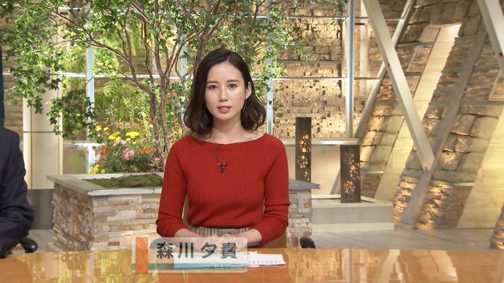 2019年11月14日森川夕貴の画像07枚目